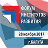 Форум институтов развития