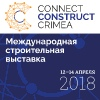 CONNECT CONSTRUCT CRIMEA 2018