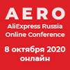 AliExpress Russia Online Conference
