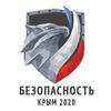 VI Выставка комплексной безопасности Безопасность.Крым
