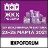 XVII Международная выставка «ЖКХ России»