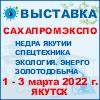 САХАПРОМЭКСПО-2021